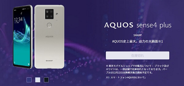 AQUOS sense4 plus 在庫 入荷 状況 楽天モバイル