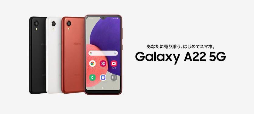 Galaxy A22 5G SC-56B 在庫・予約・入荷状況!在庫確認・売り切れ・在庫あり・入荷待ちドコモ在庫情報