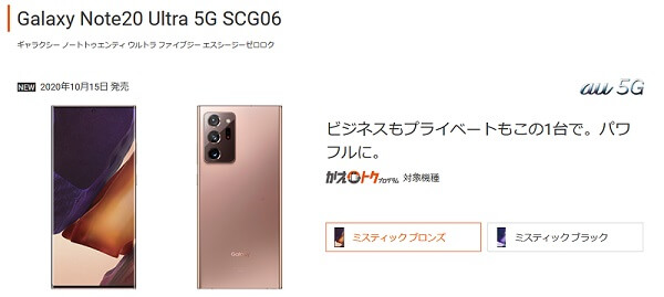 au Galaxy Note20 Ultra 値下げ 割引