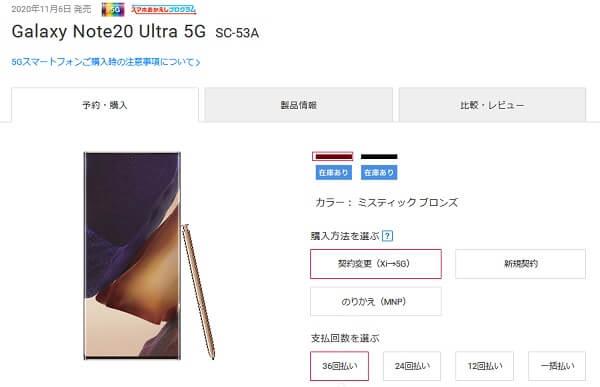 ドコモ Galaxy Note20 Ultra 値下げ 割引