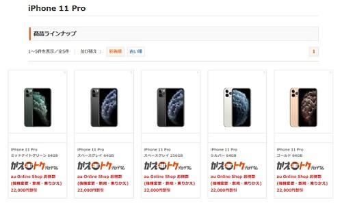auのiPhone11・11Pro・11ProMAX値下げ価格情報