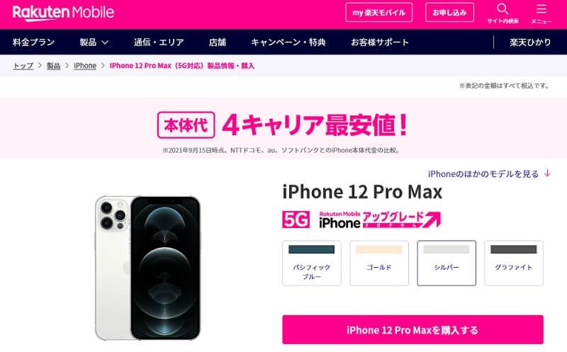 楽天モバイル iPhone 12(mini・Pro・Max) 値下げ 割引価格情報