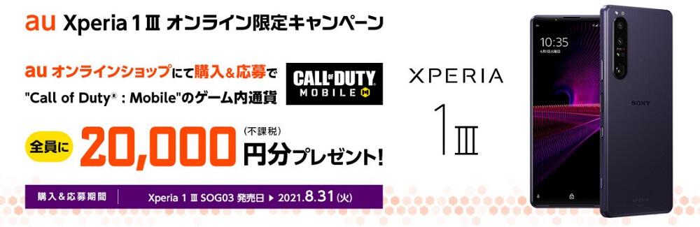 Xperia 1 III au オンライン限定キャンペーン