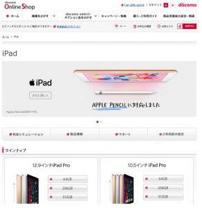 ドコモオンラインショップ iPad iPad Proページ