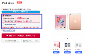 iPad/iPad Pro機種変更 新規契約選ぶ画像