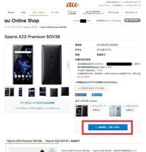 auオンラインショップ価格・購入画像