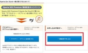 auオンラインショップ申込手続き画像