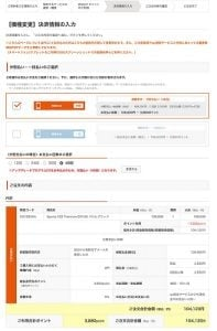 auオンラインショップ決済情報画像