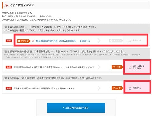 auオンラインショップ3つの項目確認画像