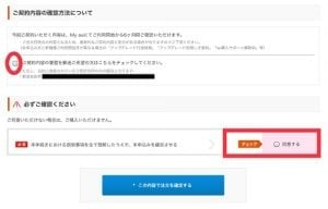 auオンラインショップ注文確認画像