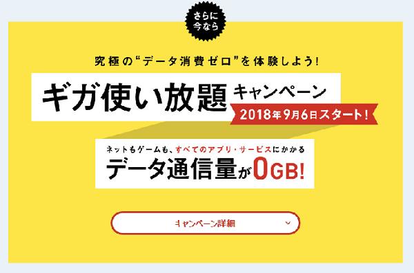 ギガ使い放題キャンペーン詳細