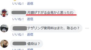 ソフトバンク会見感想①