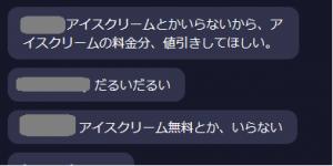 ソフトバンク会見感想②