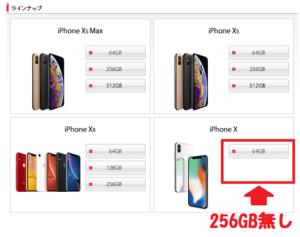 iphoneX 販売画像
