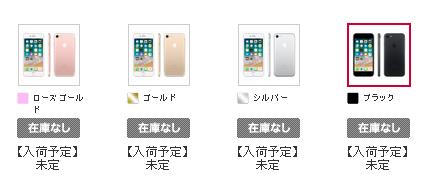 iPhone7在庫切れ