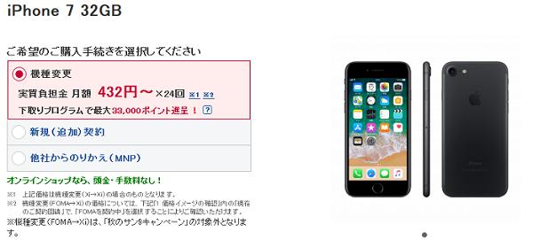 iPhone7分割料金