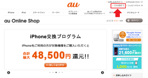 auオンラインショップPC