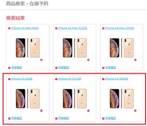 iPhone XS検索画像