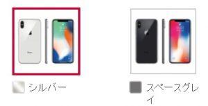 iphoneXボディカラー