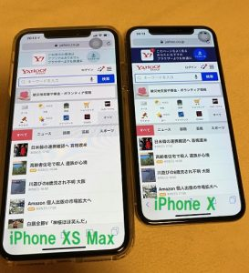 iPhone XS Max・iPhone X比較画像①