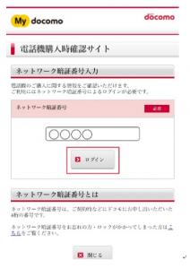 ドコモネットワーク暗証番号画像