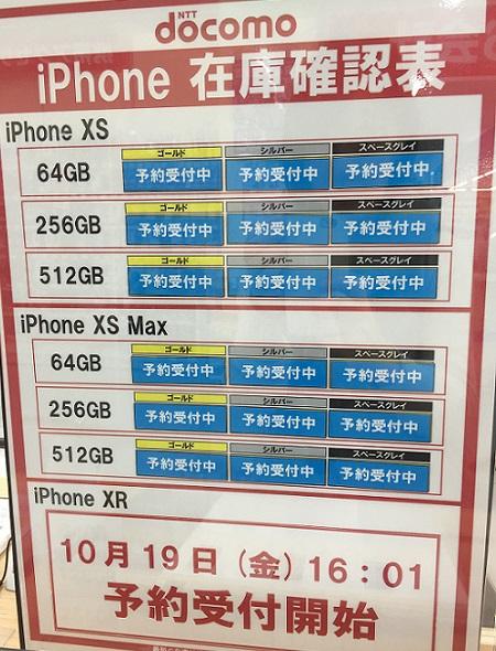 iPhone XS・iPhone XS Max在庫ありなし画像