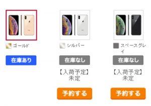 ドコモiPhone Xs在庫状況
