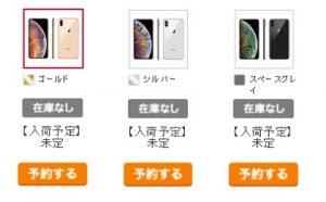 ドコモiPhone XS Max画像