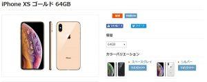 auのiPhoneXs在庫画像