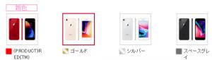 iphone8ボディカラー