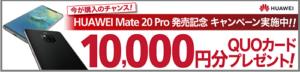 HUAWEI Mate 20 Pro キャンペーン