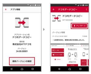 ドコモデータコピー アプリ