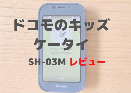 ドコモ キッズケータイ  SH-03Mレビュー
