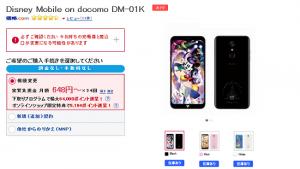 ドコモスマートフォンDM-01K