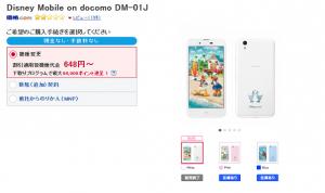 ドコモスマートフォンDM-01J