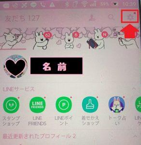 line友達画面