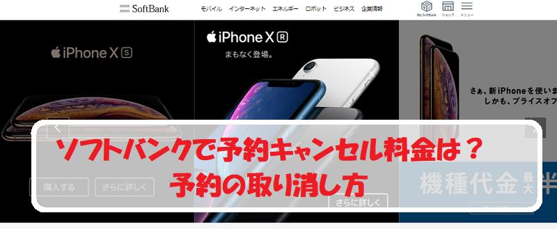 ソフトバンクでiPhone予約キャンセル画像