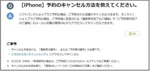 ソフトバンクiphoneキャンセルQ&A