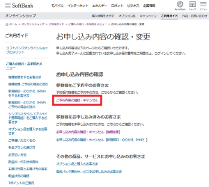 ソフトバンクオンラインショップお申込み内容の確認・変更画面