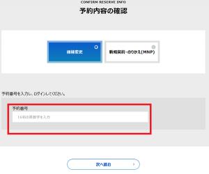 ソフトバンクオンラインショップ予約内容の確認機種変更ページ