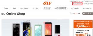 auオンラインショップ