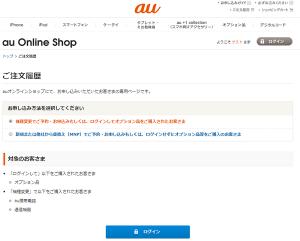 auオンラインショップご注文履歴