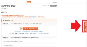 auオンラインショップログイン画面