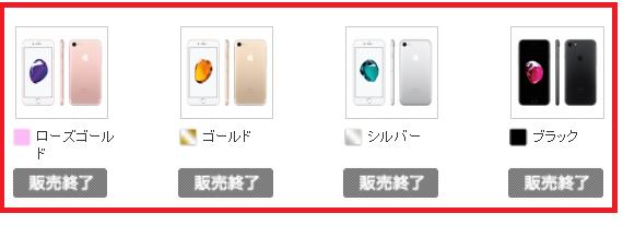 iphone7 32GB ドコモ 販売終了
