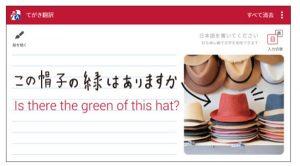 Galaxy Note9自動翻訳機能