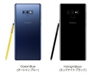 Galaxy Note9ボディカラー
