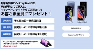 Galaxy Note9 のキャンペーン概要