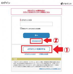 ドコモオンラインショップログイン画面