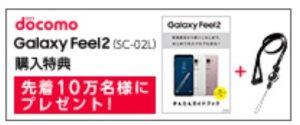 Galaxy Feel2購入特典
