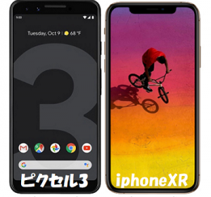 Google Pixel 3 iPhone XR大きさ比較